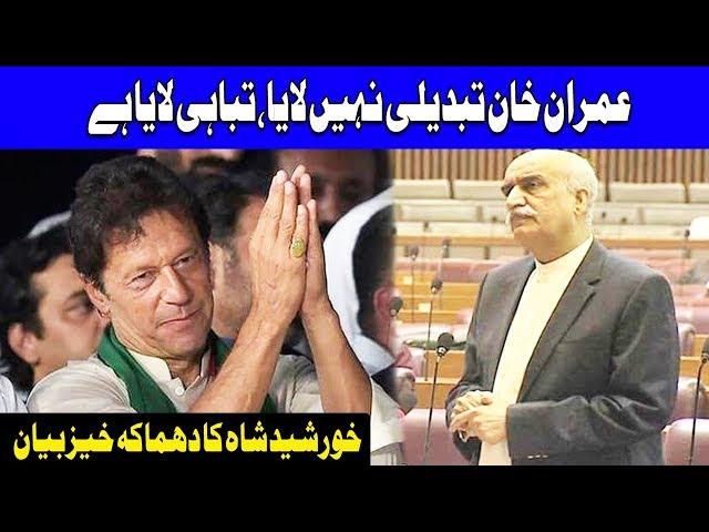 Economic policies of PTI govt have failed: Khursheed Shah | 17 October 2018 | Dunya News