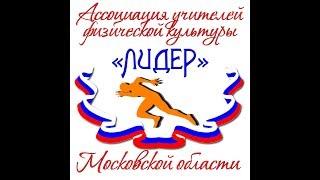 Фестиваль педагогических идей учителей физической культуры Московской области