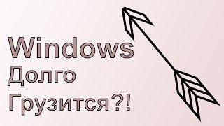 Windows Долго Загружается? Журнал событий.