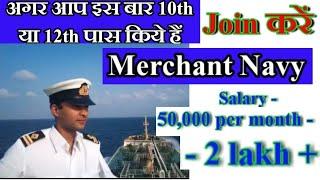 After 12th Science join Merchant navy / After 10th join merchant navy in full details
