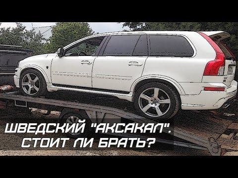 Стоит ли покупать Volvo XC 90?