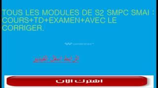 Tous les modules de S2 SMPC SMAI :cours +TD+EXAMEN COrriger