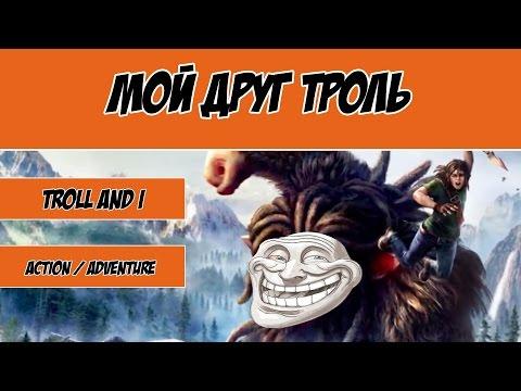 Troll and I.