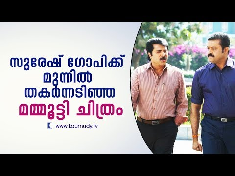 Suresh Gopi movie that outdid a Mammootty movie  Kaumudy TV