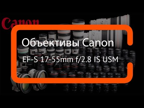 Видеообзор объектива Canon EF-S 17-55mm F/2.8 IS USM
