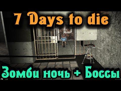 Зомби ночь с Боссами - 7 Days to Die
