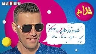 Maher Halabi  - Haram  (Official Music Video 2021)                              ماهر حلبي _حرام