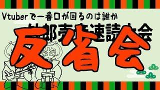 [LIVE] 【Vtuber】 第一回外郎売音速読選手権反省会