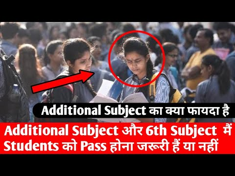 CBSE Additional Subject Rules and Benefits