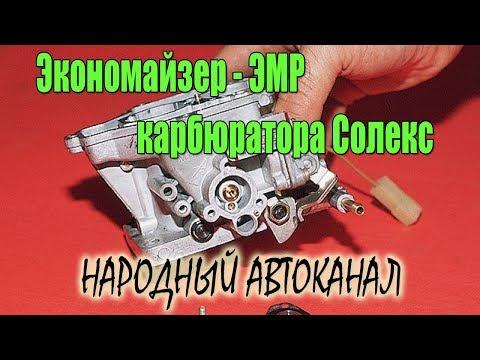 Экономайзер (ЭМР) карбюратора - Солекс, устройство и принцип работы.