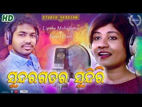 Sundargarh Ra Sundri HD VIDEO (Lipsa Mahapatra & Nojal Dani) New Sambalpuri Studio Version