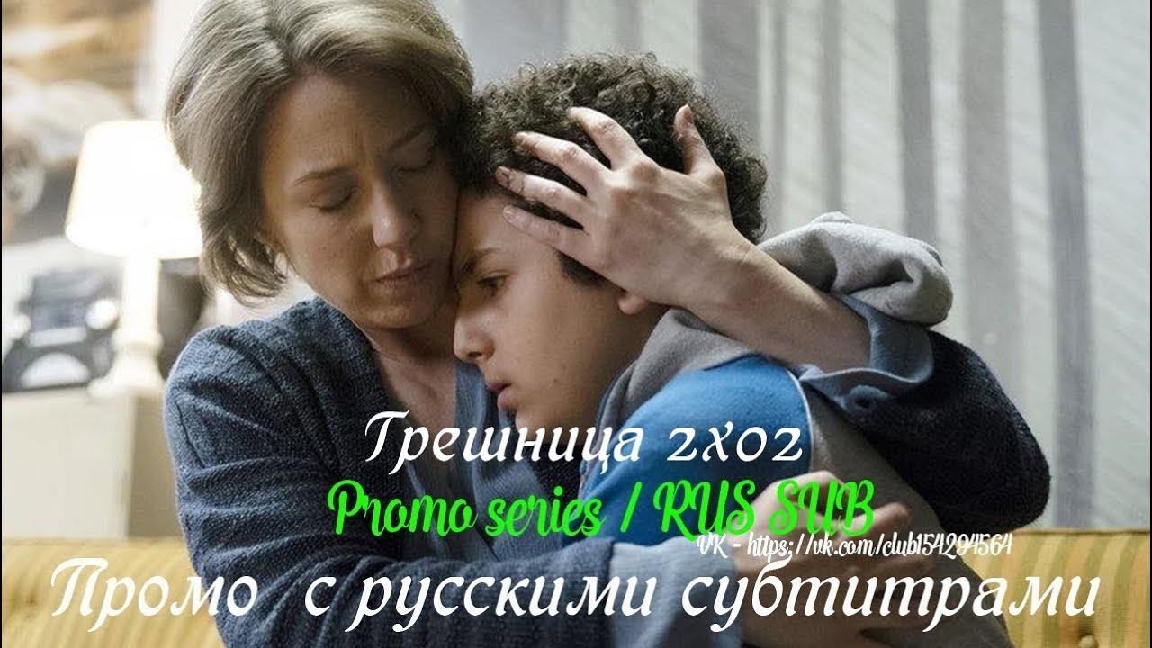 Грешница 2 сезон 2 серия - Промо с русскими субтитрами (Сериал 2017) // The Sinner 2x02 Promo