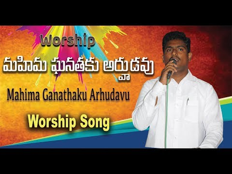 Mahima Ganathaku Arhudavu Telugu Christin Worship Song