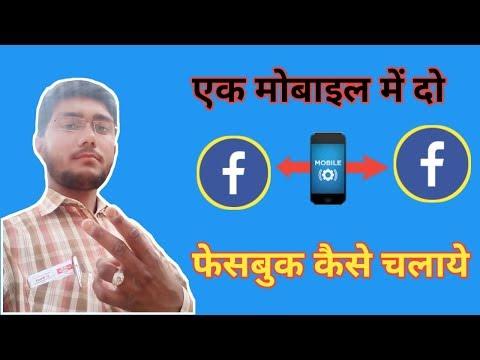 Ek Mobile Me Do Facebook Kaise Chalaye ( एक मोबाइल में दो फेसबुक कैसे चलाये)