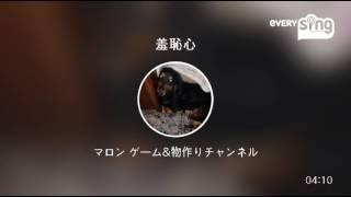 Singer : マロン ゲーム&物作りチャンネル Title : 羞恥心 everysing, L...