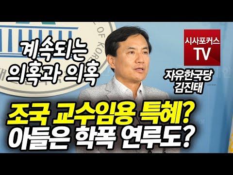 """김진태 """"조국 교수 임용에서 특혜가?…아들은 학폭 연루 가능성도?"""""""
