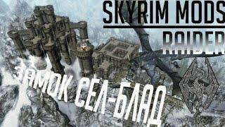 Skyrim Mods - Замок Сел-Блад