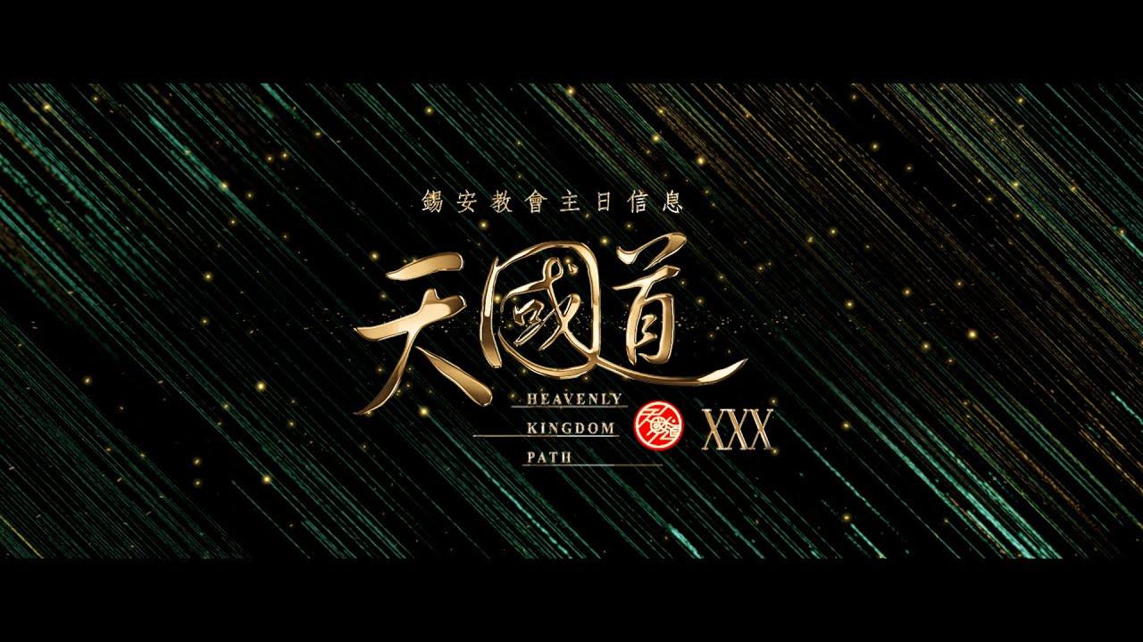 錫安教會主日信息 ── 天國道(30) - YouTube