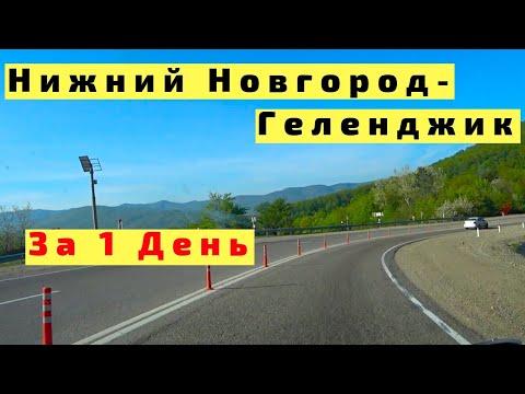 Из Нижнего Новгорода в Геленджик на Машине за 1 День. Дорога на Море
