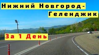 З Нижнього Новгорода в Геленджик на Машині за 1 День. Дорога на Море