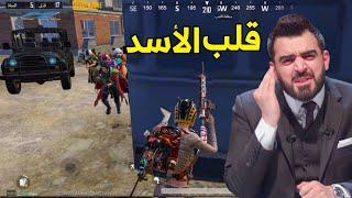 الرفق بالحيوانات شي لايعرفة العراقيون عند المواجهات | PUBG MOBILE