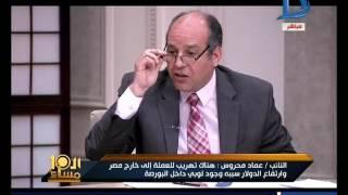 العاشرة مساء  النائب عماد محروس : البورصة هي سبب رئيسي في تهريب الدولار للخارج وتطفيش المستثمرين