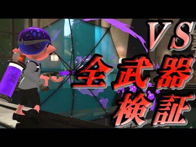 スプラトゥーン2【検証】射程内ならタイマン最強?新武器「スパイガジェット」VS全武器でタイマン勝負してみた結果ww