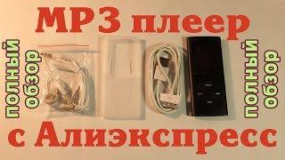 Хороший MP3 плеер из Китая. Самый полный обзор. Часть 2