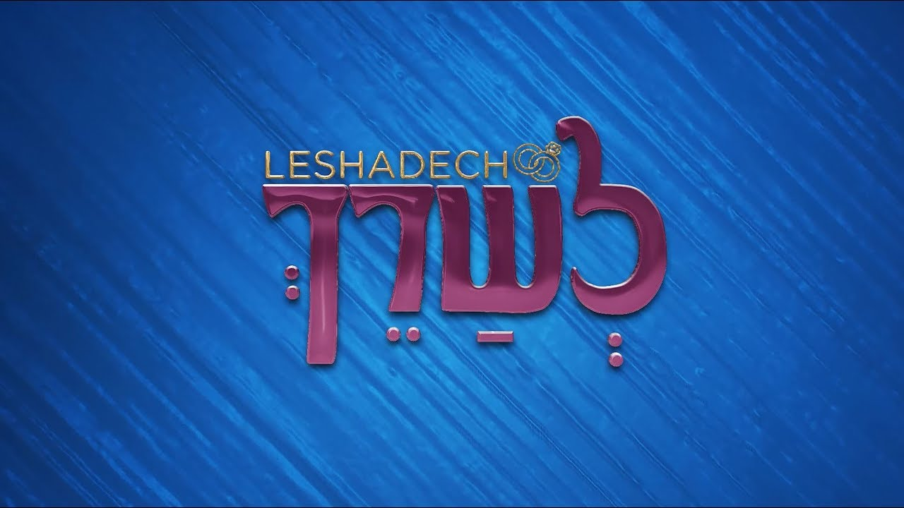 Leshadech Raffle Acapella Song - More Shidduchim, Faster & Easier!