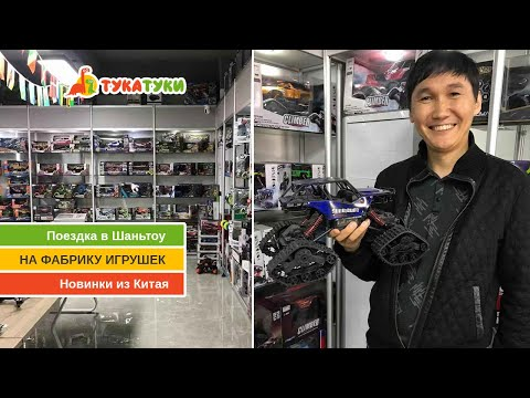 Поездка в Шаньтоу на фабрику игрушек. Новинки игрушек из Китая.