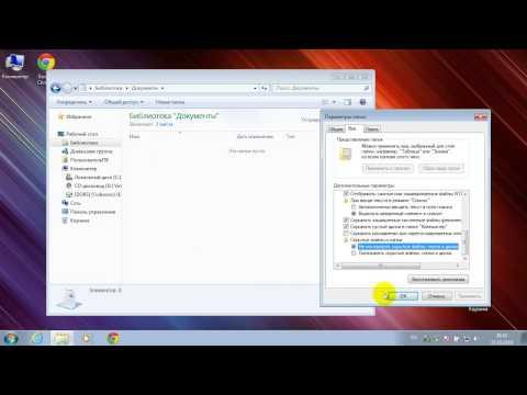Вопрос: Как открыть спрятанные папки в Windows 7?