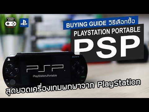 PSP สุดยอดเครื่องเกมพกพาจาก PlayStation (Retro Buying Guide)  PlayStation Portable