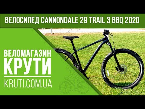 Обзор Велосипеда 29 Cannondale Trail 3 BBQ 2020