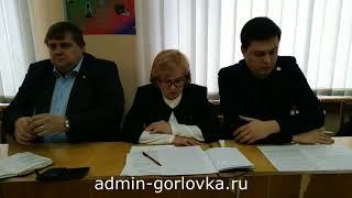 Аппаратное совещание в администрации города Горловка 27.03.2018