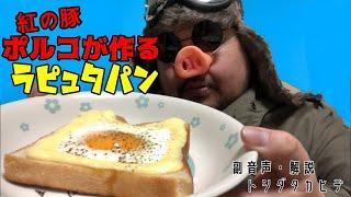 「紅の豚」ポルコが「天空の城ラピュタ」で登場するラピュタパン(パズーパン)を作ります。 我々のコンビ名はスタミナパンです。 副音声はやか...
