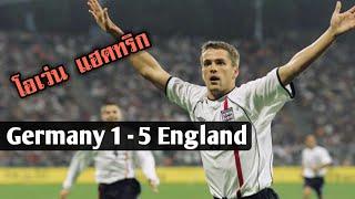 เยอรมัน 1 - 5 อังกฤษ  [ไฮไลท์ย้อนยุค ฟุตบอลโลก 2002 รอบคัดเลือก]