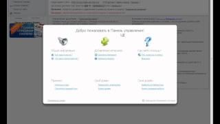 Видео урок по созданию сайтов на ucoz.ru!!Урок 1