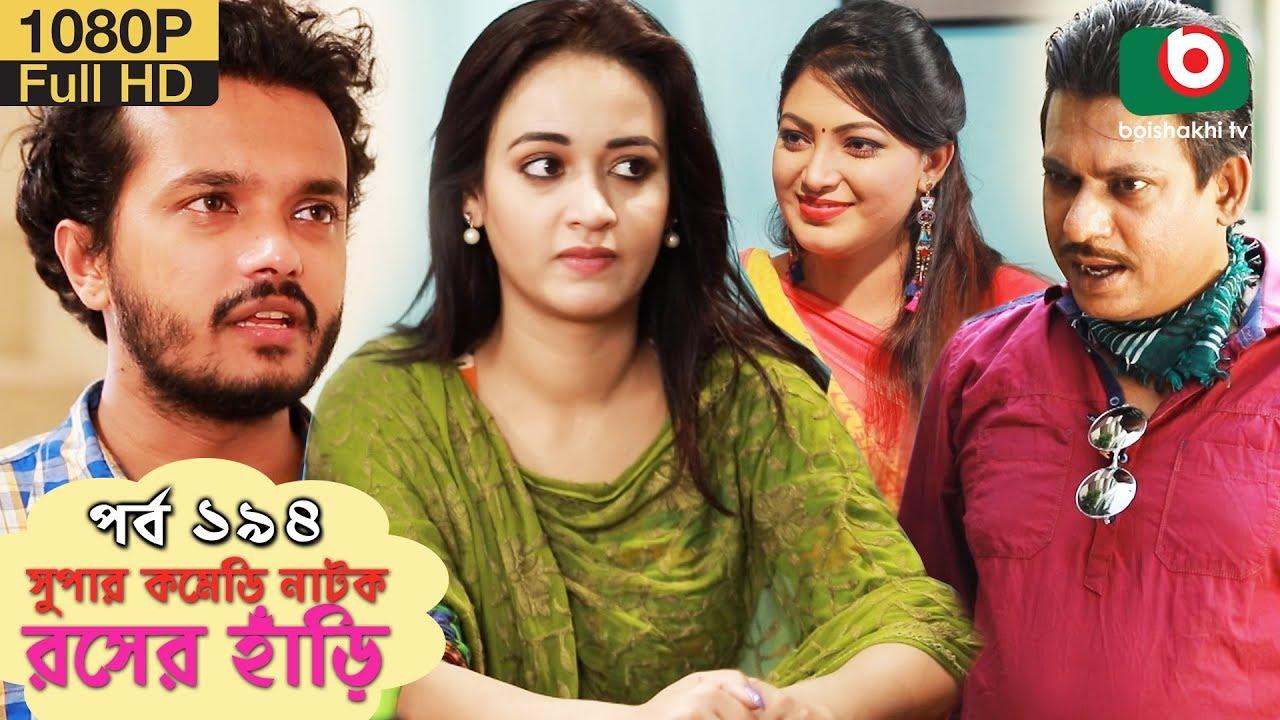 সুপার কমেডি নাটক - রসের হাঁড়ি | Bangla New Natok Rosher Hari EP 194 | Allen Shuvro, Ahona