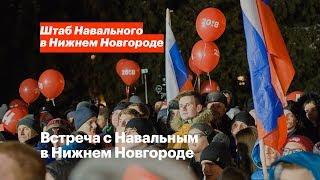 Встреча с Алексеем Навальным в Нижнем Новгороде