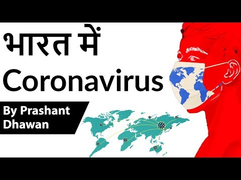 भारत में Coronavirus - Impact On India And World - Current Affairs 2020 #UPSC