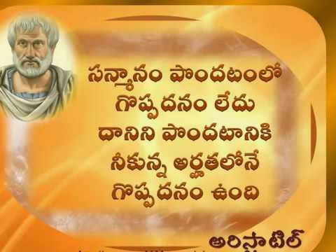 Telugu Quotation S Aristotle YouTube Simple Quotation Pics In Telugu