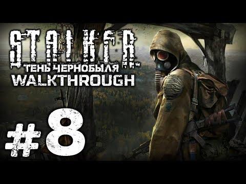 Прохождение S.T.A.L.K.E.R.: Тень Чернобыля — Часть #8: АРЕНА / РАБОТА НА ЯНТАРЕ