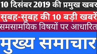 Latest Hindi News | Breaking & Daily News in Hindi | 10 Dec 2019 की ताजा खबर