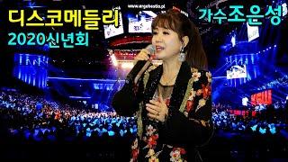 디스코메들리/가수조은성팬카페 2020신년회 축하공연 백…