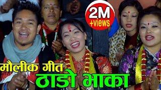 Superhit Thado Bhaka|| Prasad Khaptari Magar/Devi Gharti/Sanju Thapa & Shree Budhthoki  Gulmi,Bharse