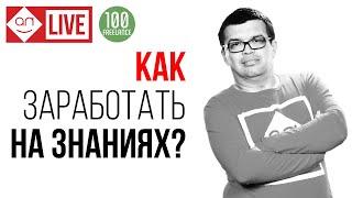 Как заработать на знаниях 10000 руб. в час! Как я начал продавать консультации - мой опыт и ошибки