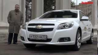 Chevrolet Malibu: в одном флаконе