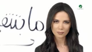 Shayma Helali … Ent Ma Btetghayar - Video Clip | شيما هلالي … انت ما بتتغير - فيديو كليب