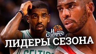 Хьюстон и Бостон лидируют по ходу сезона / NBA NEWS #38