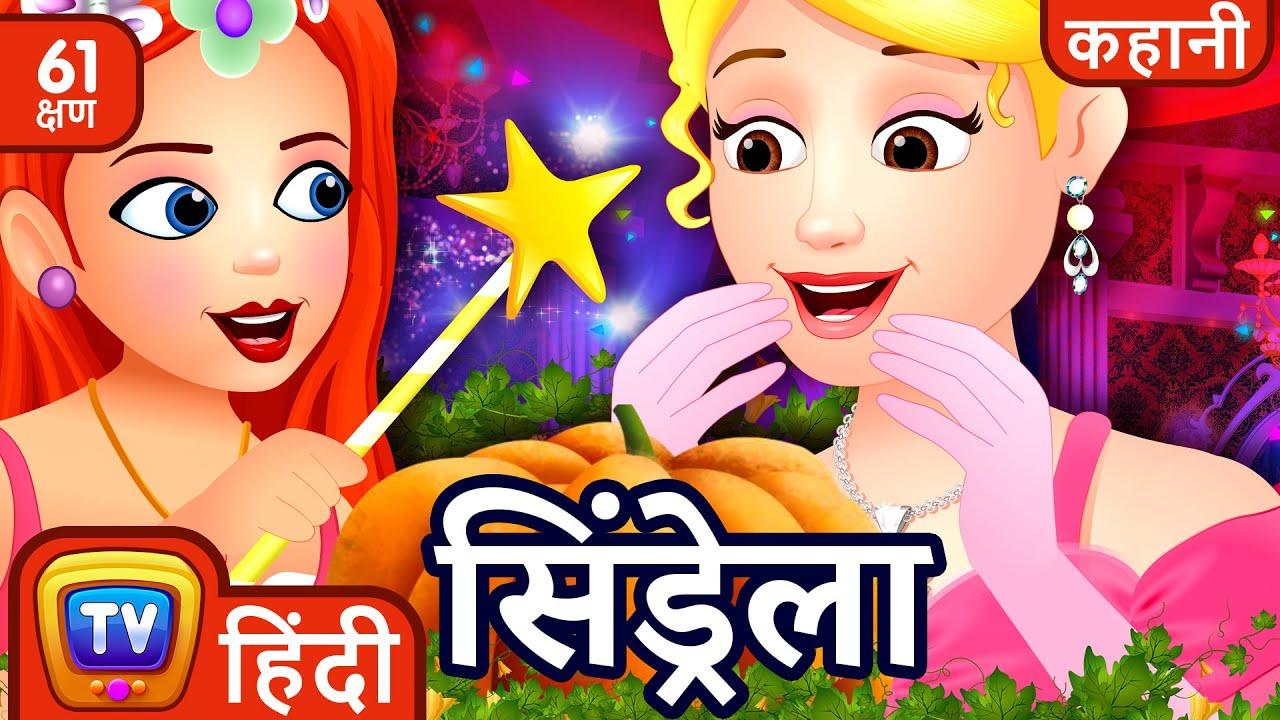 सिंड्रेला (Cinderella) + More ChuChu TV Hindi Kahaniya & Fairy Tales